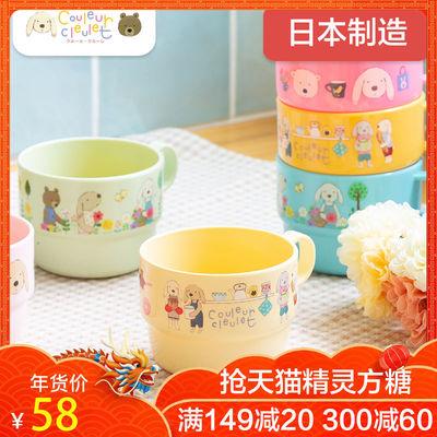 日本进口couleurcleulet儿童杯子防摔小孩喝水杯子家用宝宝可爱杯