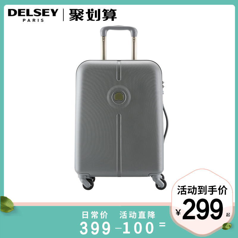 DELSEY00262580205旅行箱
