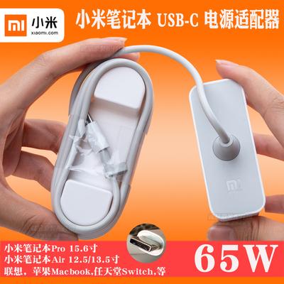 小米笔记本电脑充电器原装PD电源适配器USB-C快充数据线头65W平板