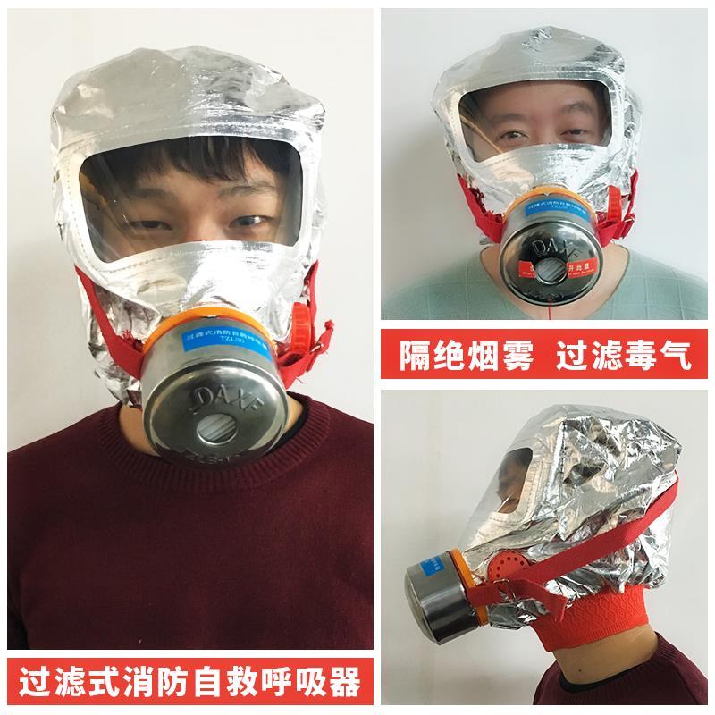 过滤消防面具防毒面罩防烟面具酒店家用火灾逃生面具自救呼吸器