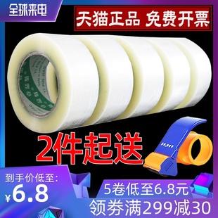 壹品骄宽4.5cm6cm白透明封箱胶带快递打包封口胶纸胶布批发包装纯白透明