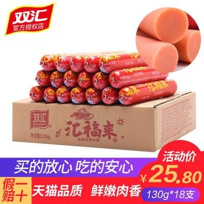 双汇火腿肠整箱130g*18根 双汇福蒸煮淀粉肉肠批发烧烤油炸香肠