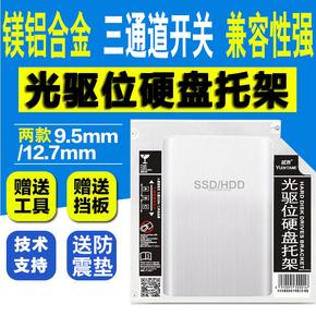 宏基4738G 4739G 4740G 4741G 5750G光驱位固态硬盘支架 硬盘托架
