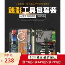 军事指挥尺绘图铅笔迷彩工具包套装参谋作战战术尺子标图工具套装