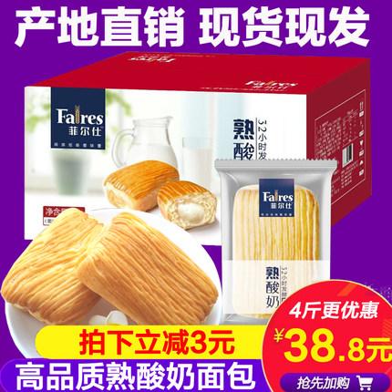 菲尔仕醇黄油面包1kg熟酸奶小白乳酸菌口袋芝士夹心蛋糕早餐零食