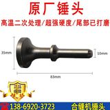 Enhanced seam machine spring hammer head seam gun air shovel air shovel air shovel air shovel air shovel air shovel accessories