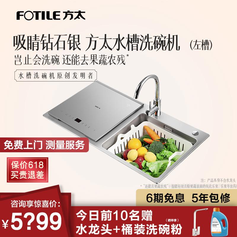 方太X9SL水槽洗碗机全自动家用一体嵌入式6套智能刷碗机家电小型