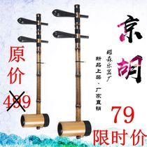 特价专业演奏京胡乐器老紫竹担子刘梦虎正品西皮二黄两用京胡琴