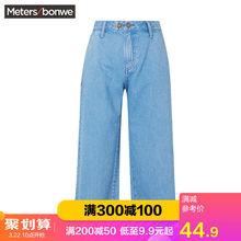 [清仓]美特斯邦威牛仔裤女夏装新款时尚脚口毛边阔腿牛仔裤图片