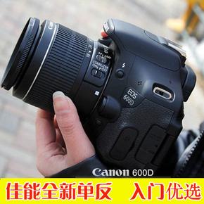 佳能EOS 600D全新正品单反数码相机 18-55IIS套机特价媲700D 750D