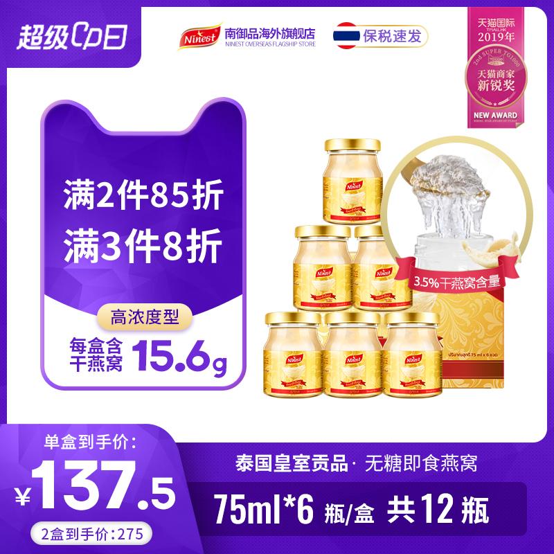 保税南御品泰国无糖即食燕窝正品孕妇营养滋补75ml*6瓶3.5%含量