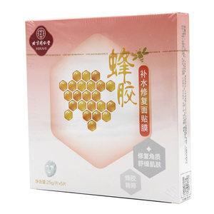 同仁堂蜂胶补水修复面贴膜25g/片*5蜂胶精粹修复角质舒缓肌肤