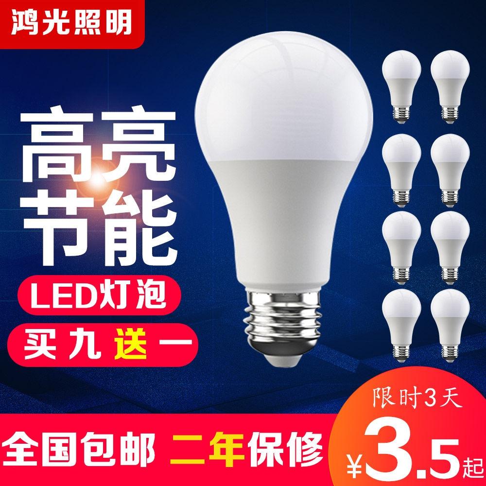 节能灯泡家用卧室客厅寝室照明灯超亮led灯泡e27螺口小电灯泡灯具