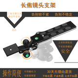 Telephoric lens bracket tripod quick mounting board is compatible with nikon Canon SONY tenglung shooting bird bracket bracket
