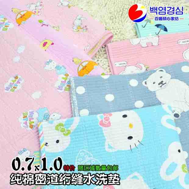 韩式纯棉绗缝婴儿儿童小垫子 0.7x1.0婴儿韩版床单垫子多用月经垫