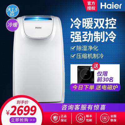 Haier/海尔 KYR-36/A冷暖型大1.5匹立式客厅免安装一体机移动空调