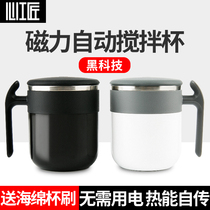 Temperature automatic mixing cup portable coffee cup cooling Cup Creative Black technology Magnetic magnetization lazy water cup