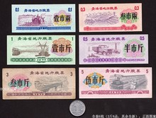 Qinghai Provincial Local Food Tickets 75 Years 6 Whole 5 New 1 Old Genuine Fluorescent Anti-counterfeiting Tickets Old Items Nostalgia Collection