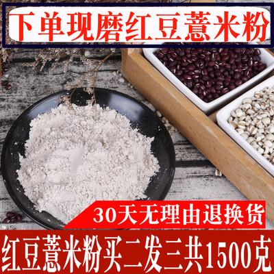 现磨红豆薏米粉薏仁粉纯熟五谷杂粮粉早餐代餐粉即冲即饮