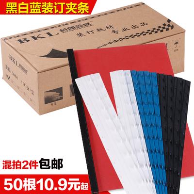 装订夹条3mm5mm10黑色蓝色白a4塑料活页十孔压条装订机文件装订机