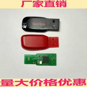 U盘配件全塑黑红闪迪板外壳L1异形板定制壳部分型号需小改动