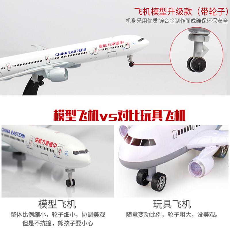 静态飞机模型实心合金客机带轮可转动波音777东方南方仿真摆件