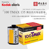 Kodak Kodak TMAX 100 Degree 135 Black and White Negative Film Film Valid until 2020
