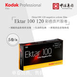 KodaK Ektar 100 degrees 120 professional color negative film 5-volume combination installed April 2020
