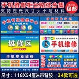 Mobile phone accessories repair advertising counter stickers stickers mobile phone shop counter poster stickers