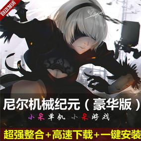 尼尔机械纪元 2B姐姐 中文版 免Steam 送修改器 PC电脑单机游戏