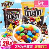 德芙mms巧克力豆270g/桶花生牛奶味礼盒装m豆巧克力儿童糖果