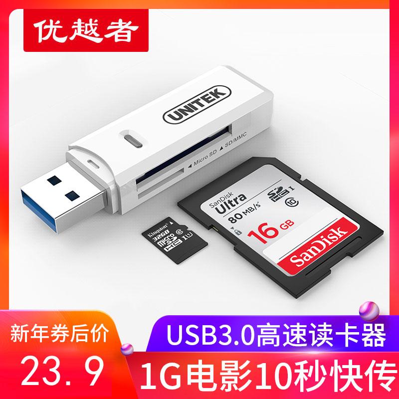 U盘手机内存tfusb3.0优越者读卡器