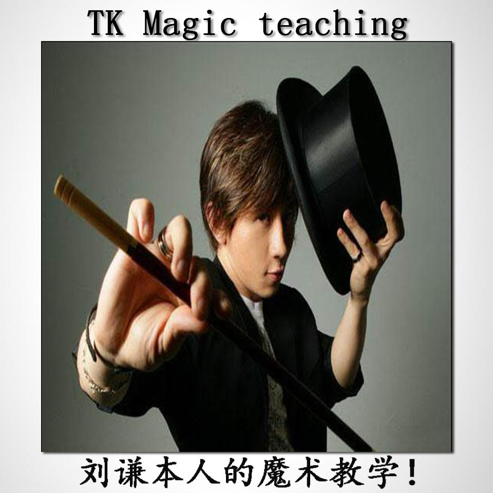 魔术师 魔术教学