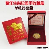 The pigs Commemorative coin collection box 10 yuan lunar currency coin pig coin protection box red box 1 empty box