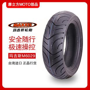 玛吉斯M6029 120 350 100 130 12半热熔摩托轮胎 110