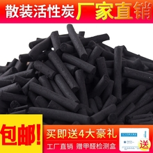 Activated Bamboo Charcoal Bag for Deodorization, Formaldehyde Dehumidification and Carbon Removal in Bulk Activated Carbon Particles for New Household Automobile Decoration