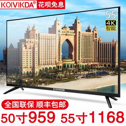液晶电视机32英寸40 43 55 60 65平板4K高清70网络智能wifi特价50
