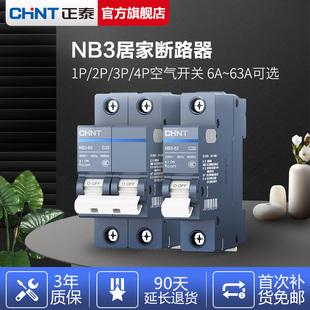 新品 正泰空气开关NB3断路器63A总空开家用1P短路保护2P空调