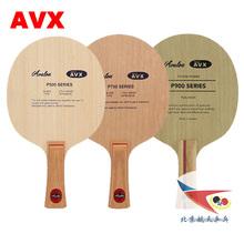 北京航天700乒乓AVALOX阿瓦拉SP5 P700乒乓球拍500底板900 SP7