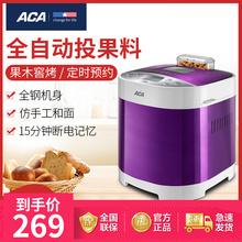 北美电器 ACA 3CM03面包机家用全自动和面智能多功能小型早餐