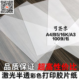 Four-Dimensional Semi-Permeable Film Paper for Printed Film in Hospital Color B5 Reporting Film 16K Laser A4