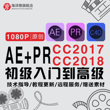 AE/PR/C4DCC2017/2018 Introduction to Advanced Chinese HD Video Editing Special Effects 3D Animation Tutorial
