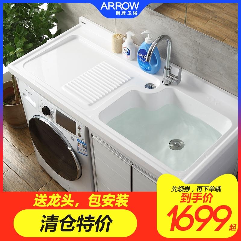 箭牌太空铝洗衣柜组合滚筒洗衣机柜阳台卫生间洗手盆石英石洗衣槽