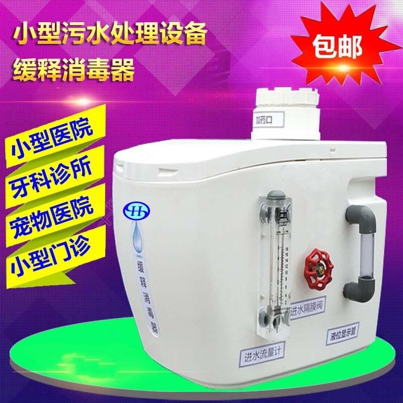 二氧化氯发生器投加器一体机牙科口腔科宠物医院污水处理设备