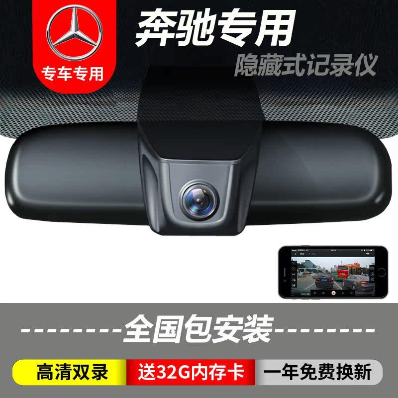 奔驰c200le300L/glc260/gla/cla/C级E级原厂专用隐藏式行车记录仪