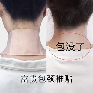 日本富贵包消除贴 疏通颈部艾灸肩腰椎痛贴 大鼓包非神器颈椎膏贴