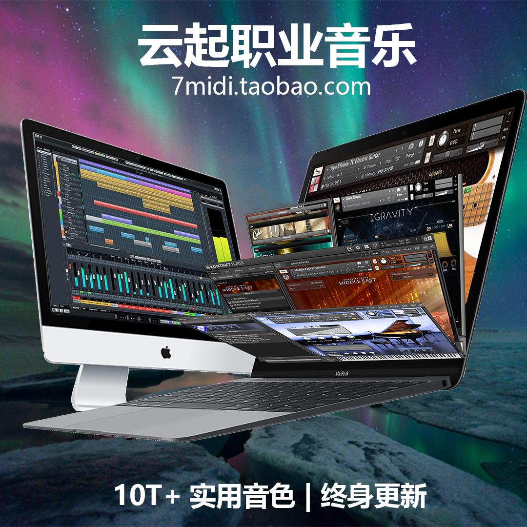 MIDI аксессуары / Музыкальное програмное обеспечение Артикул 591359064103