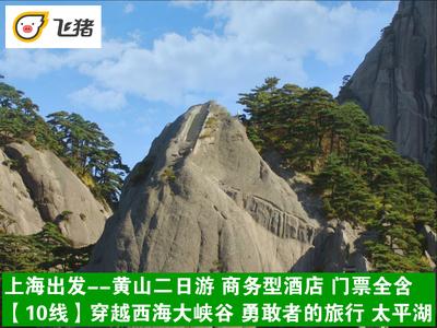 10线 黄山二日游 穿越西海大峡谷 勇敢者的徒步旅行 纯玩国庆旅游