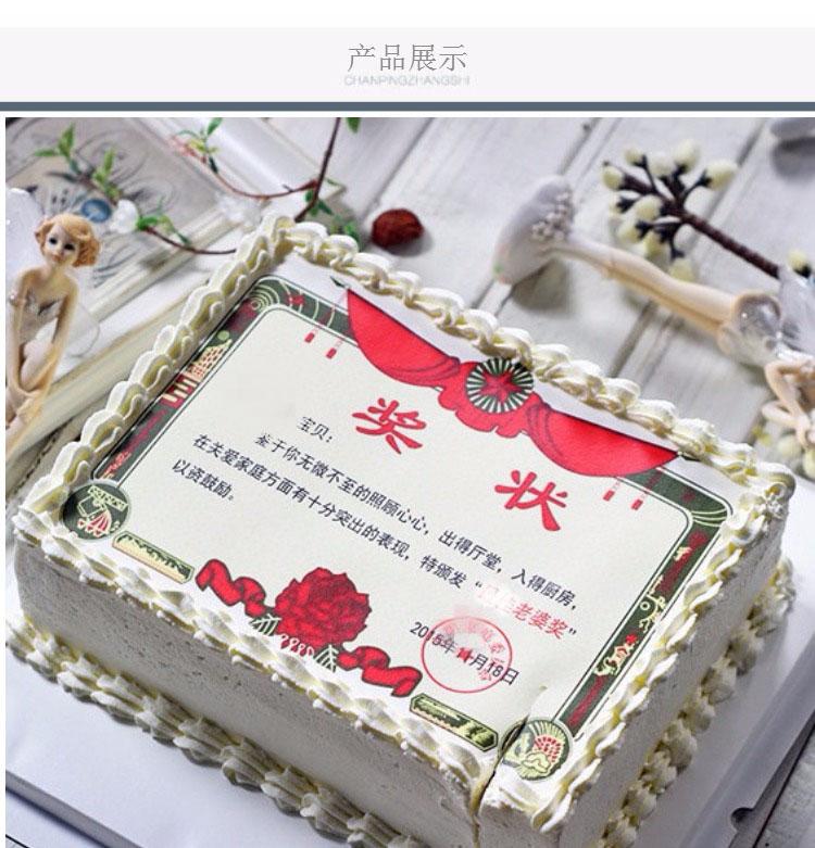 教师节创意蛋糕