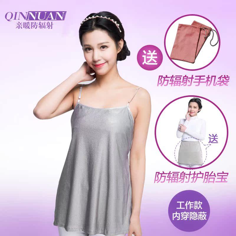 春夏正品装防辐射服孕妇正品防辐射吊带背心内穿四季银纤维上衣服